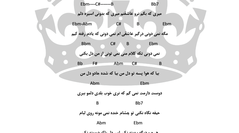 اکورد هم نفس از مرتضی پاشایی