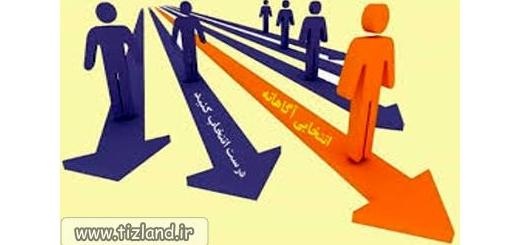 حقوق فردی،منافع اجتماعی و انتخاب رشته تحصیلی دانش آموزان