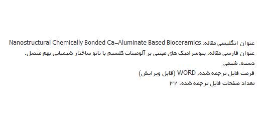 ترجمه مقاله Bio Ceramics بر اساس آلومینات کلسیم با نانو ساختار شیمیایی چسبندگی