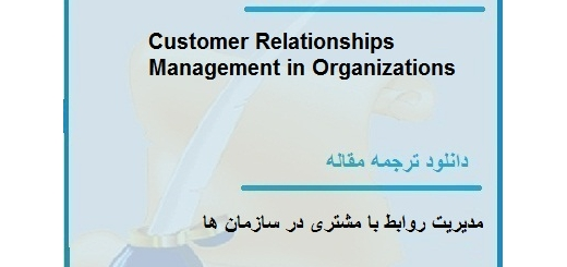 دانلود مقاله انگلیسی با ترجمه مدیریت روابط با مشتری در سازمان ها (دانلود رایگان اصل مقاله)