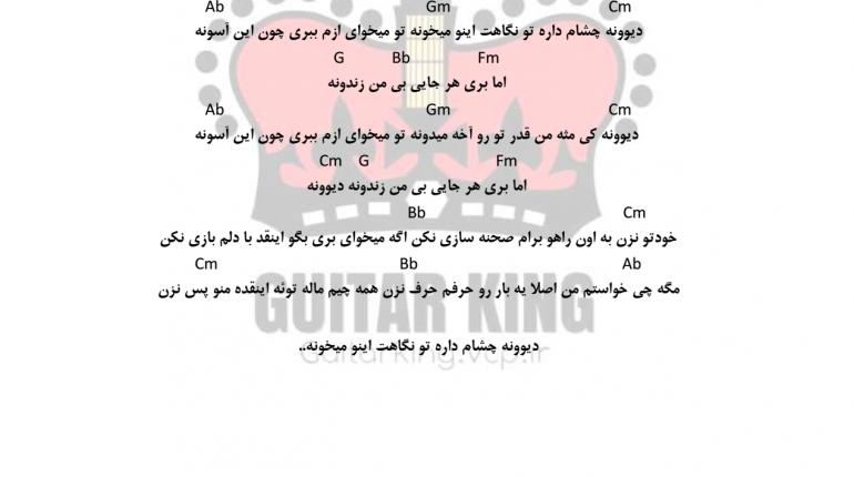 اکورد اهنگ دیوونه از فرزاد فرزین