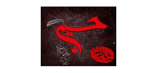 شجاعت امام حسین علیه السلام از پیامبر اکرم (ص) به ارث رسیده