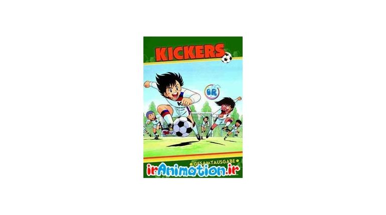 دانلود کارتون فوتبالیست ها سری اول Kickers