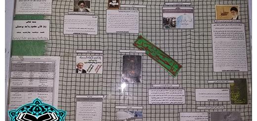 برد فرهنگی ولایت شماره 4 و تغییر مکان 4 اردیبهشت 94
