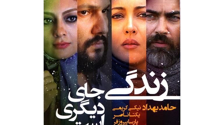 دانلود رایگان فیلم جدید ایرانی  زندگی جای دیگری است