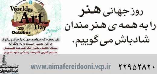 شادباش روز جهانی هنر به هنرمندان ایران زمین . آموزشگاه موسیقی فریدونی
