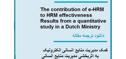 دانلود مقاله انگلیسی با ترجمه تاثیر مدیریت منابع انسانی الکترونیک به اثربخشی HRM (دانلود رایگان اصل مقاله)