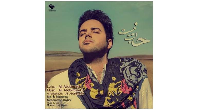 دانلود آهنگ جدید علی عبدالمالکی حالیت نیست با لینک مستقیم