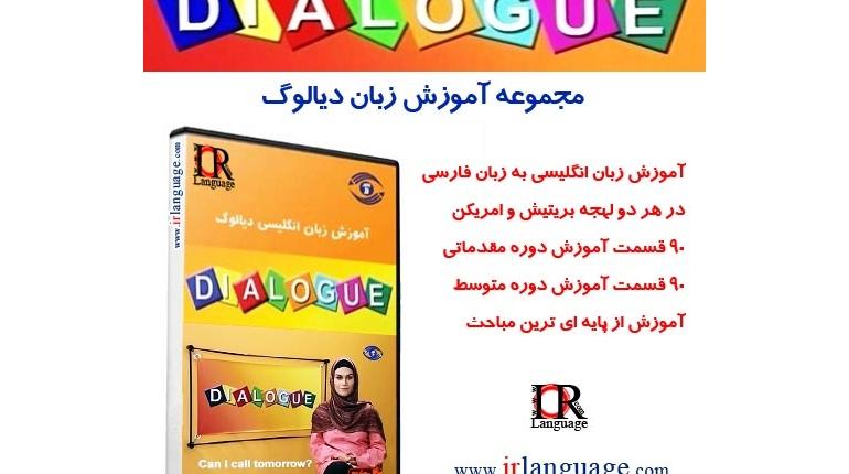 دانلود مجموعه کامل آموزش زبان دیالوگ