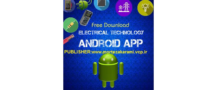 برنامه اندروید Electrical Technology