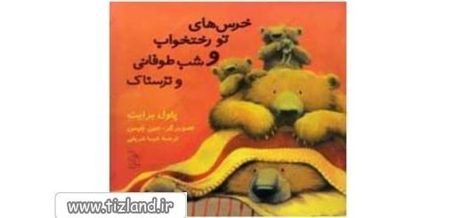 خرس های تو رختخواب و شب طولانی وترسناک