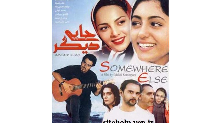 دانلودنظردکتر عباسی در مورد گلیشفته فراهانی +فیلم ضد ارزشی جایی دیگر