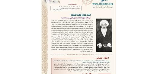 آموزش غیر حضوری فقه و احکام اسلامی شماره 17