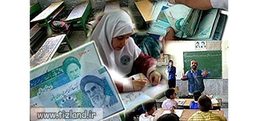 نحوه دریافت «پول» از اولیاء هنگام ثبت نام مدارس اعلام شد