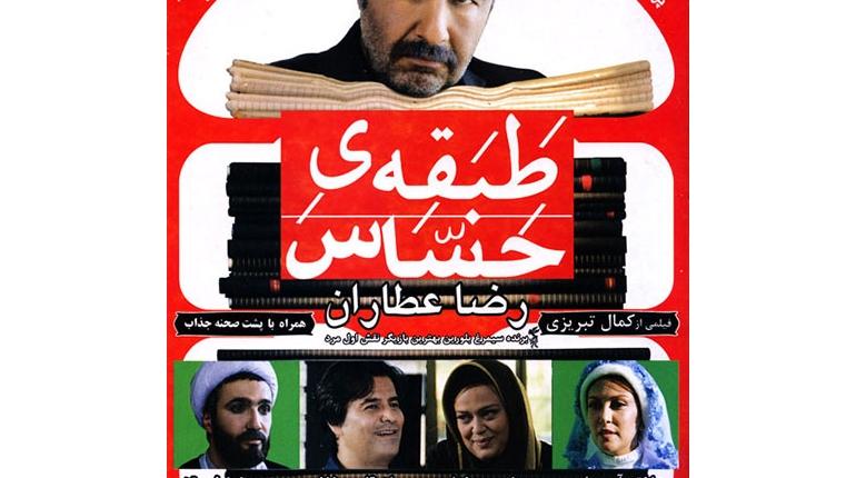 دانلود رایگان فیلم ایرانی جدید طبقه ی حساس بالینک مستقیم
