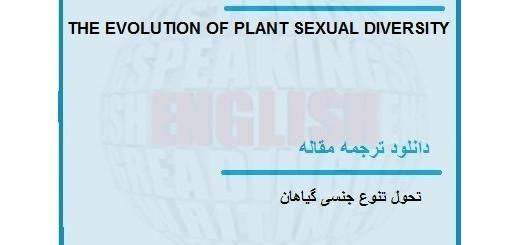مقاله ترجمه شده در مورد تحول تنوع جنسی گیاهان (دانلود رایگان اصل مقاله)