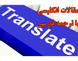 دانلود ترجمه مقاله علوم سیاسی با موضوع نوکارکردگرایی