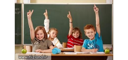 معیارهای انتخاب یک مدرسه خوب برای فرزندانمان چیست؟
