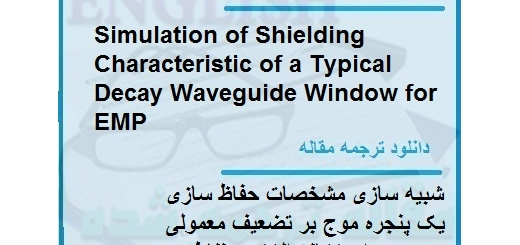 ترجمه مقاله در مورد شبیه سازی مشخصات حفاظ سازی یک پنجره موج بر تضعیف معمولی برای تکانه الکترومغناطیسی (دانلود رایگان اصل مقاله)