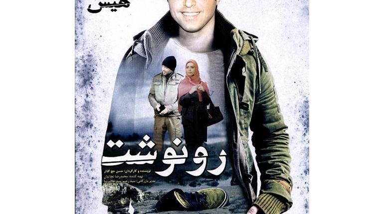 """دانلود رایگان فیلم جدید ایرانی """"رونوشت"""" با لینک مستقیم"""