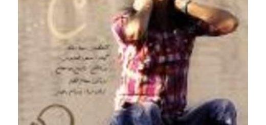دانلود آلبوم جدید و فوق العاده زیبای آهنگ تکی از پدرام رحیمی