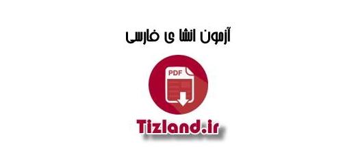 آزمون نوبت اول انشا ی فارسی ششم آذربایجان غربی دی 92