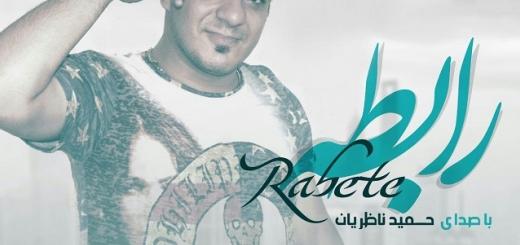Hamid Nazerian – Rabeteh