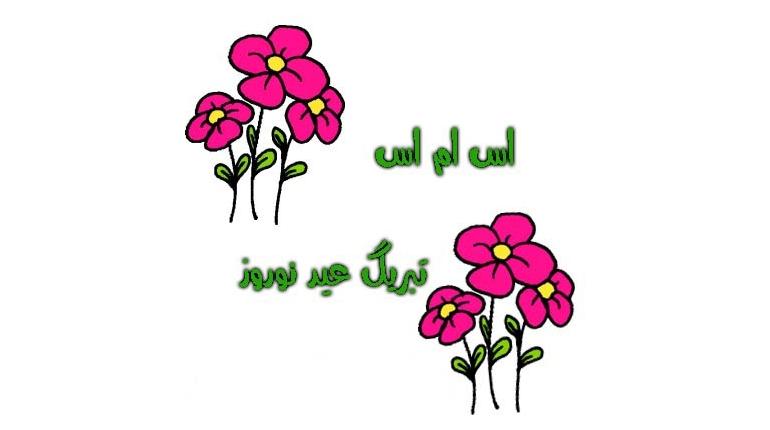 پیامک عید نوروز