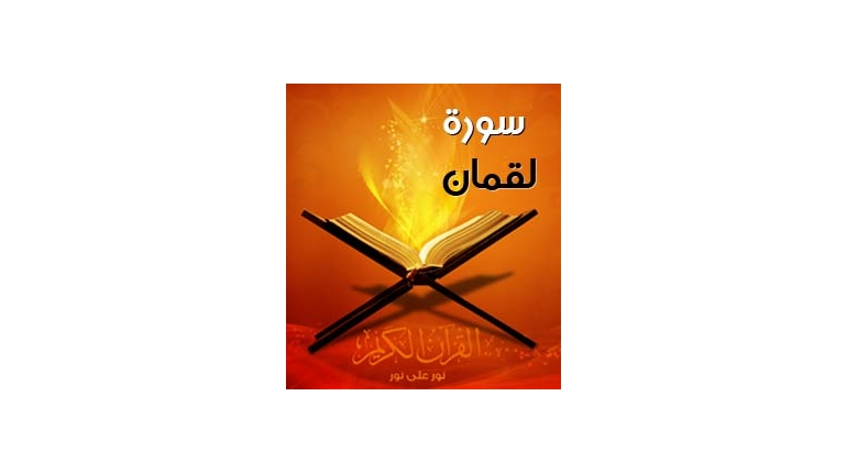 متن سوره لقمان
