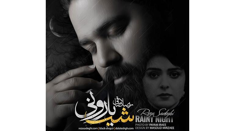دانلود موزیک ویدئو ایرانی جدید شب بارونی با صدای رضا صادقی
