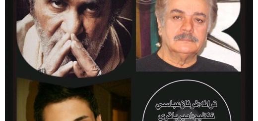 دانلود آهنگ جدید ایمان حجری و چنگیز وثوقی بنام آقای حبیب