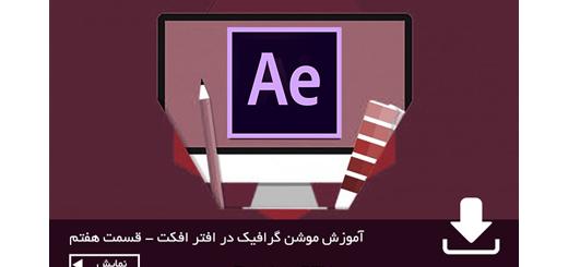 آموزش موشن گرافیک در افتر افکت به زبان فارسی - قسمت هفتم