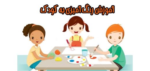 آموزش رنگ آمیزی به کودک سه تا چهارساله