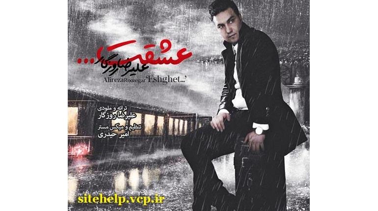 دانلود رایگان آهنگ ایرانی جدید علیرضا روزگار عشقت با لینک مستقیم