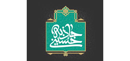 نرم افزار تلفن همراه ویژه زائرین اربعین حسینی