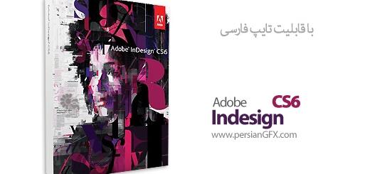 دانلود ایندیزاین، نرم افزار طراحی و صفحه آرایی - Adobe Indesign CS6