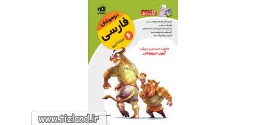 فارسی 6 ابتدایی تیزهوشان