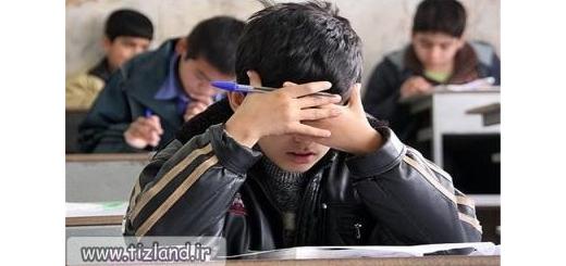 اعتراض به نتایج آزمون مدارس تیزهوشان 97-96