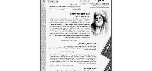 آموزش غیر حضوری فقه واحکام اسلامی شماره 2