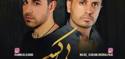 Majid Karami FT Ramin Jalilvand- Bi Kasi
