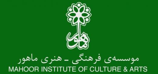کتابهای الکترونیک آموزش سازهای ایرانی |انتشارات ماهور