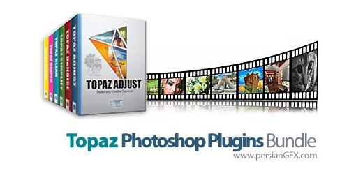 دانلود مجموعه ی کامل پلاگین های فتوشاپ توپاز - Topaz Photoshop Plugins Bundle 2015.12