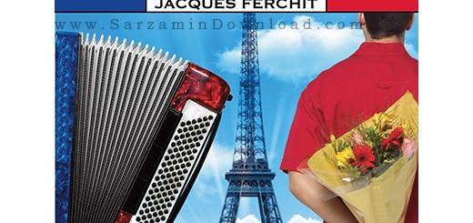 دانلود آلبوم عاشقانه پاریس Paris Accordeon Music