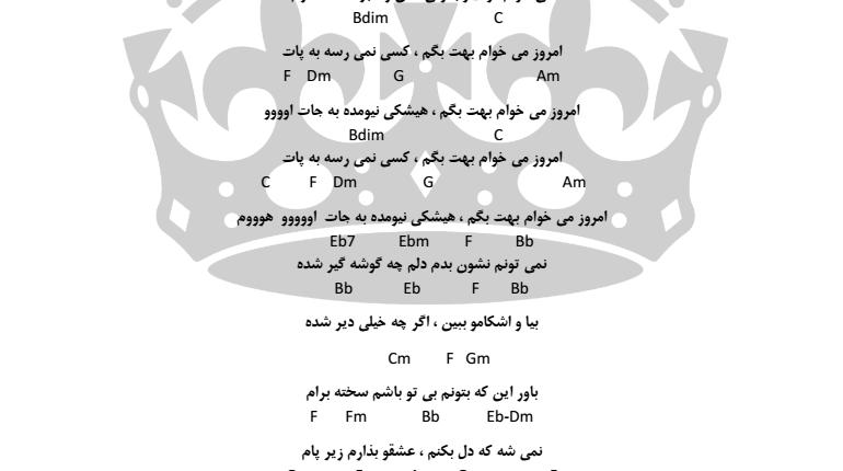 اکورد امروز میخوام بهت بگم از سیروان خسروی