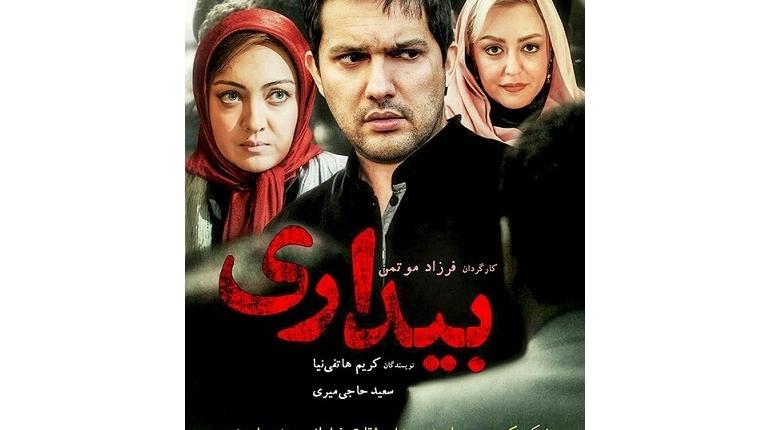 دانلود فیلم ایرانی جدیدبیداری با لینک مستقیم و حجم کم