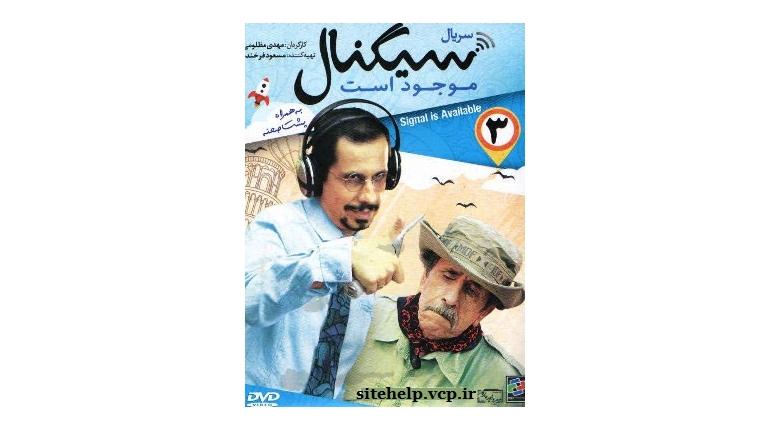 دانلود سریال ایرانی جدید و بسیار زیبای سیگنال موجود است قسمت 3