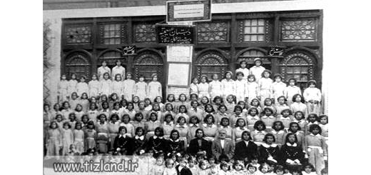 آشنایی با نخستین مدارس دخترانه در ایران