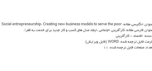 ترجمه مقاله ایجاد انواع کسب و کار تازه به منظور استخدام نیازمندان