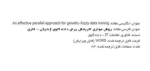 ترجمه مقاله شیوه یکسان تاثیر گذار به منظور تحلیل داده ها ژنتیکی – فازی