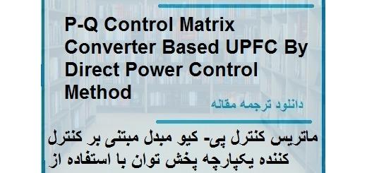 ترجمه مقاله در مورد ماتریس کنترل P-Q مبدل مبتنی بر کنترل کننده یکپارچه پخش توان (دانلود رایگان اصل مقاله)
